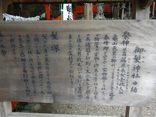 Mikami Shrine: 案内板です。