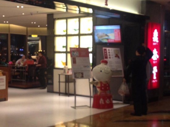 ShangHai FeiCui Restaurant (Xintiandi): Entrance