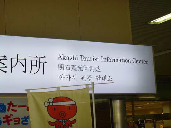 ‪Akashi Information Center‬