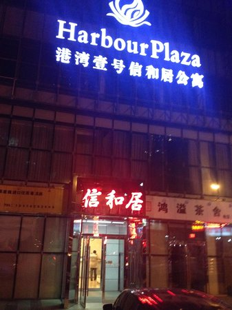 Harbour Plaza Deluxe Serviced Apartments: ホテル入口