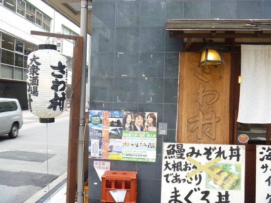 Sawamura: 店名看板と提灯
