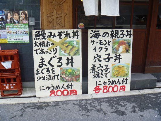 Sawamura: ランチメニュー看板