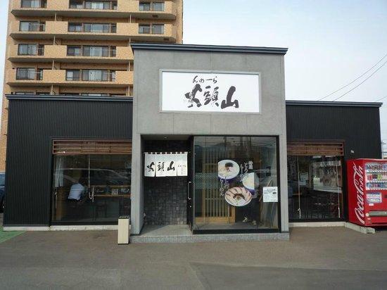 Santoka Sapporo Miyanomoriten : 店前