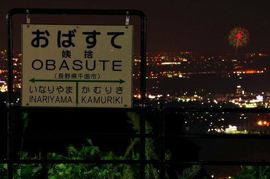 Obasute no Tanada: 姨捨駅から秋の花火大会