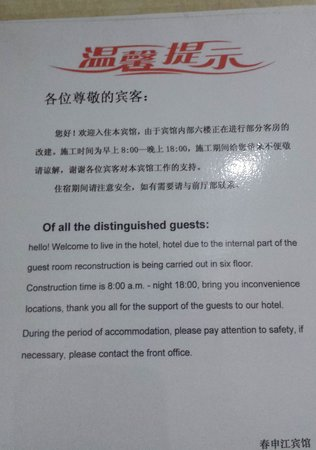 Chun Shen Jiang Hotel: internet translation, for fun!