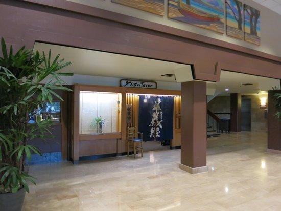 Yoshitsune Restaurant: 入り口