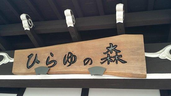 Hirayu Onsen Hirayu no Mori: Hirayu Onsen Avoid the Golden Week