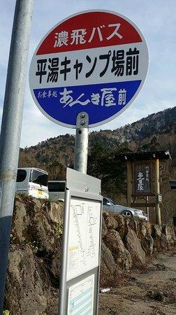 Hirayu Onsen Hirayu no Mori: This bus stop is nearer to the waterfall than the onsen