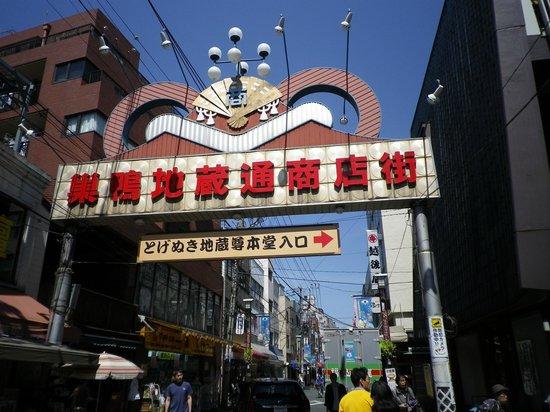 Sugamo Jizo-dori Shopping Street : 地蔵通り商店街