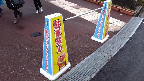 Takashi Yanase Kinenkan Anpanman Museum : 停車禁止告示牌