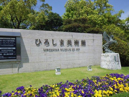 Hiroshima Museum of Art : ひろしま美術館