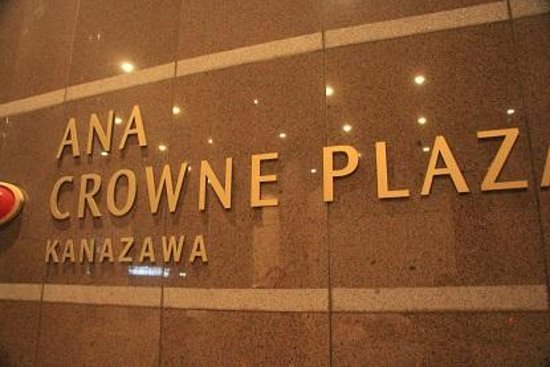 ANA Crowne Plaza Hotel Kanazawa: 外観