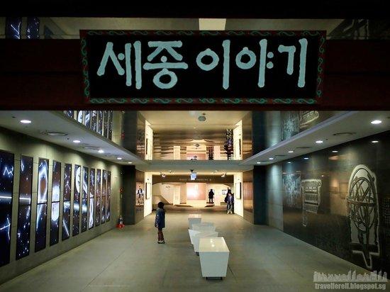 King Sejong Memorial Hall: The story of King Sejong