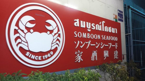Somboon Seafood Surawong : can't miss the sign