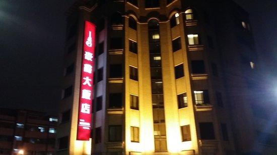 The Metro Hotel: 外観