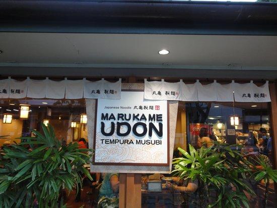 Marukame Udon Waikiki : 入口