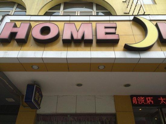 JI Hotel Hangzhou Xihu Kaiyuan Road: 很容易找到的如家!黃色的外牆!