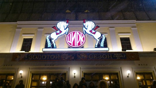 Nikulin Moscow Circus on Tsvetnoi Bulvar: фасад остался от старого цирка