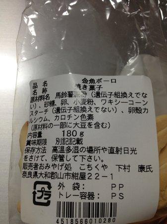 Kochikuya: 金魚ボーロ   懐かしい味  350Yen位