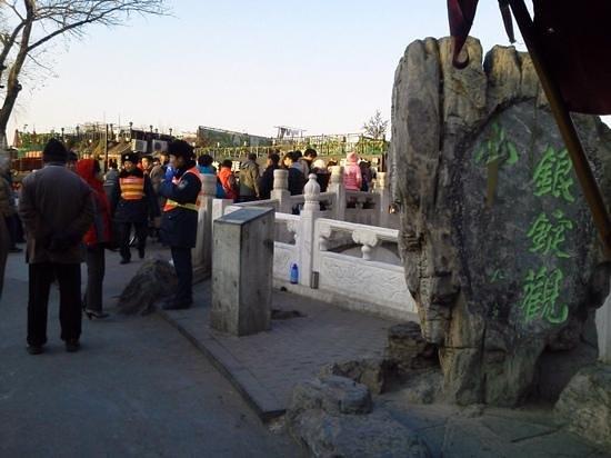 Yinding Bridge: 銀錠橋