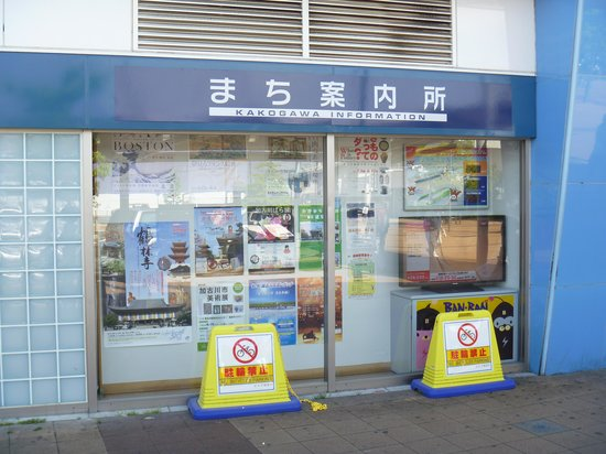 Kakogawa Town Tourist Information Center
