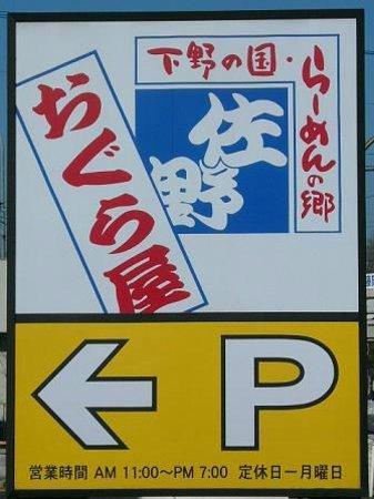 Oguraya : 看板