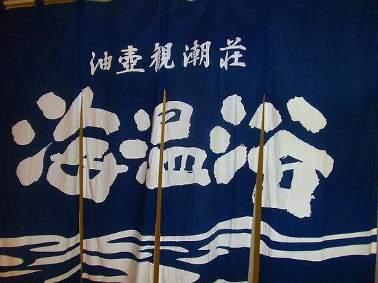 Hotel Keikyu Aburatsubo Kanchoso : 海水露天風呂