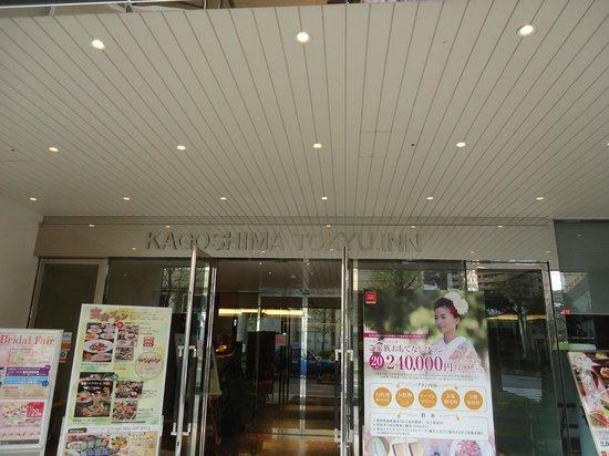 Kagoshima Tokyu REI Hotel: Vista da entrada