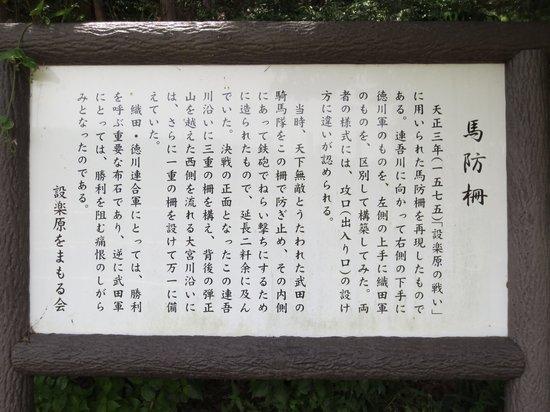 Shitaragahara Battlefield : 馬防柵(説明板)