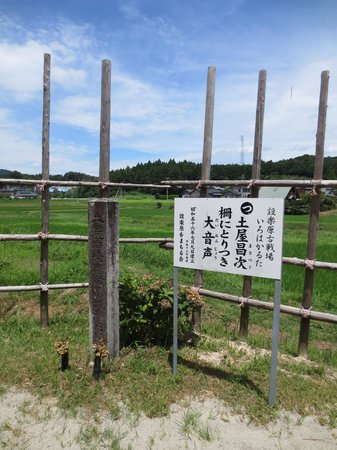 Shitaragahara Battlefield : 土屋右衛門尉昌次戦死之地