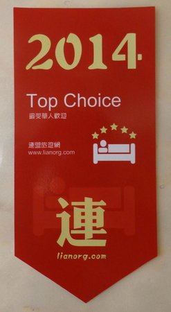 Hotel Continental : Lianorg Top Choice 2014