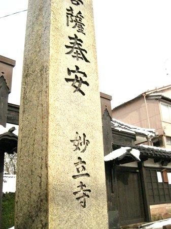Myoryuji - Ninja Temple : 門前