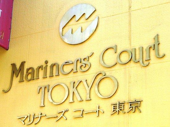 Hotel Mariners' Court Tokyo: ...