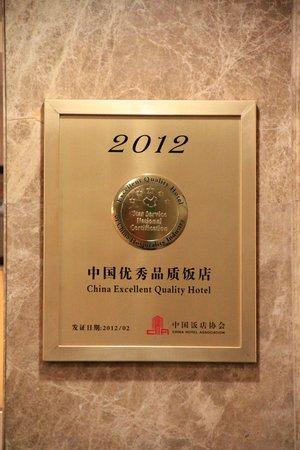 Guangyong Lido Hotel: Lido Hotel award