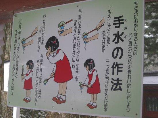 Nikko Futarasan Jinja Shrine: How to wash before worship