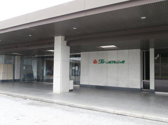 Green Hotel Sangane: ホテル玄関