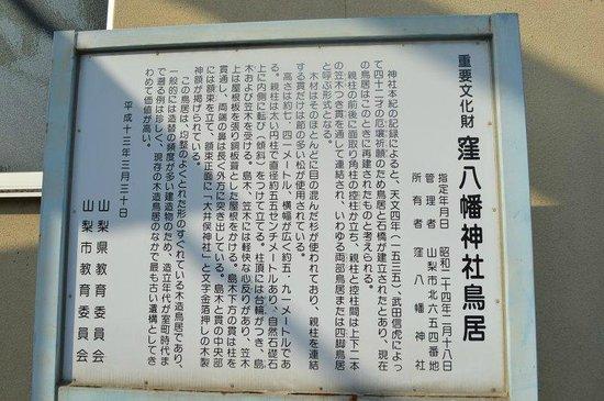 Oiimatakubohachiman Shrine : 鳥居の説明板