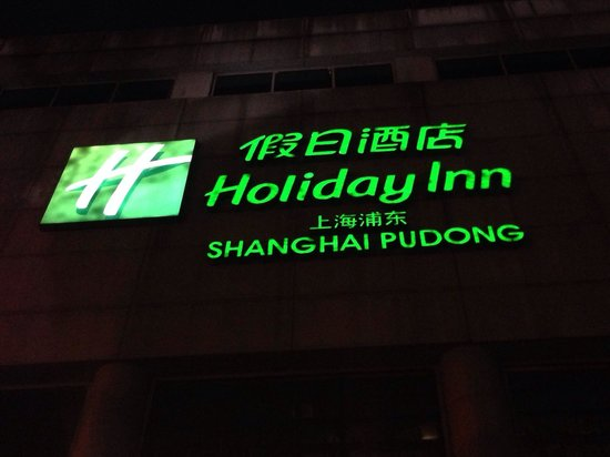 Holiday Inn Shanghai Pudong : Good place to stay