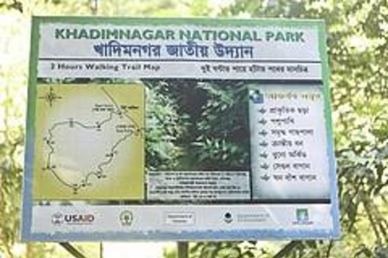 Khadimnagar National Park