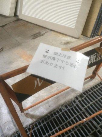 Hotel Route Inn Kami Suwa: 駐車場が 危険