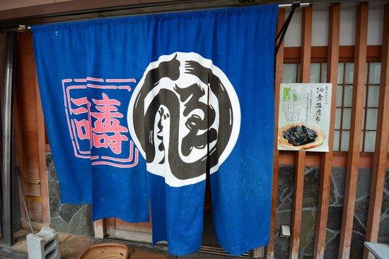 Endo Sushi Chuo Ichiba : Entrance to Sushi Endo