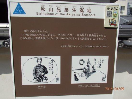Akiyama Brothers' Birthplace: 秋山兄弟生誕地表示