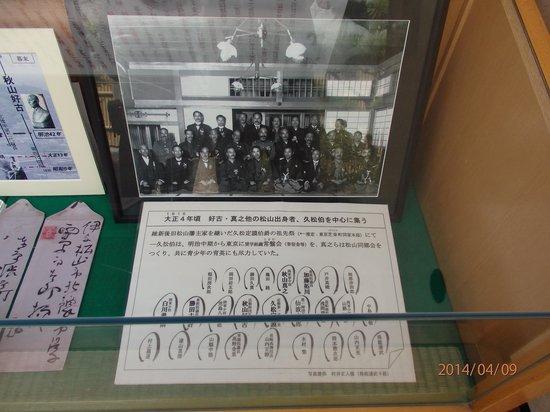 Akiyama Brothers' Birthplace: 秋山兄弟資料
