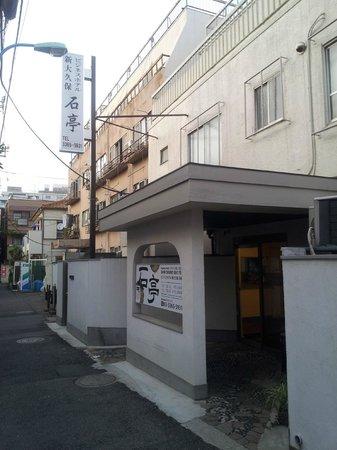 Sekitei: Outside hotel
