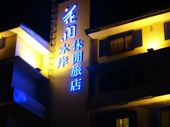 La Flower Sea Resort Danshui: La Fower Sea Resort at night