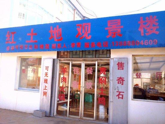 Hongtudi Guanjing Lou