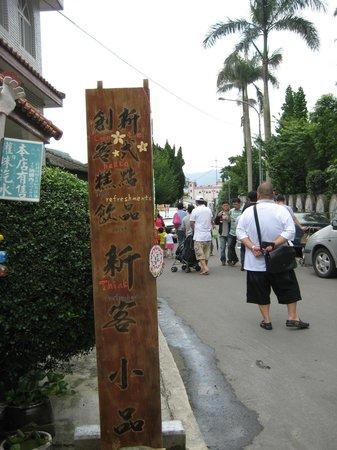Nanzhuang, Miaoli County : Nanzhuang Old street