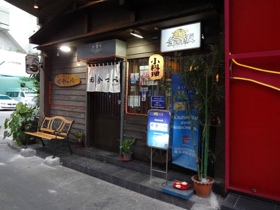 Inakappe Japanese Restaurant: 外