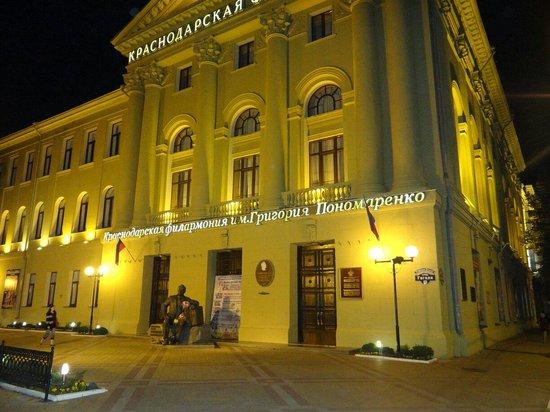 Краснодарская филармония (Концертный зал им. Г.Ф. Пономаренко)