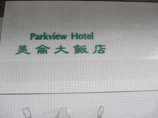 Parkview Hotel: エントランス